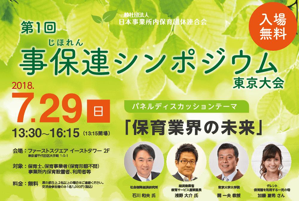 第一回シンポジウム東京大会