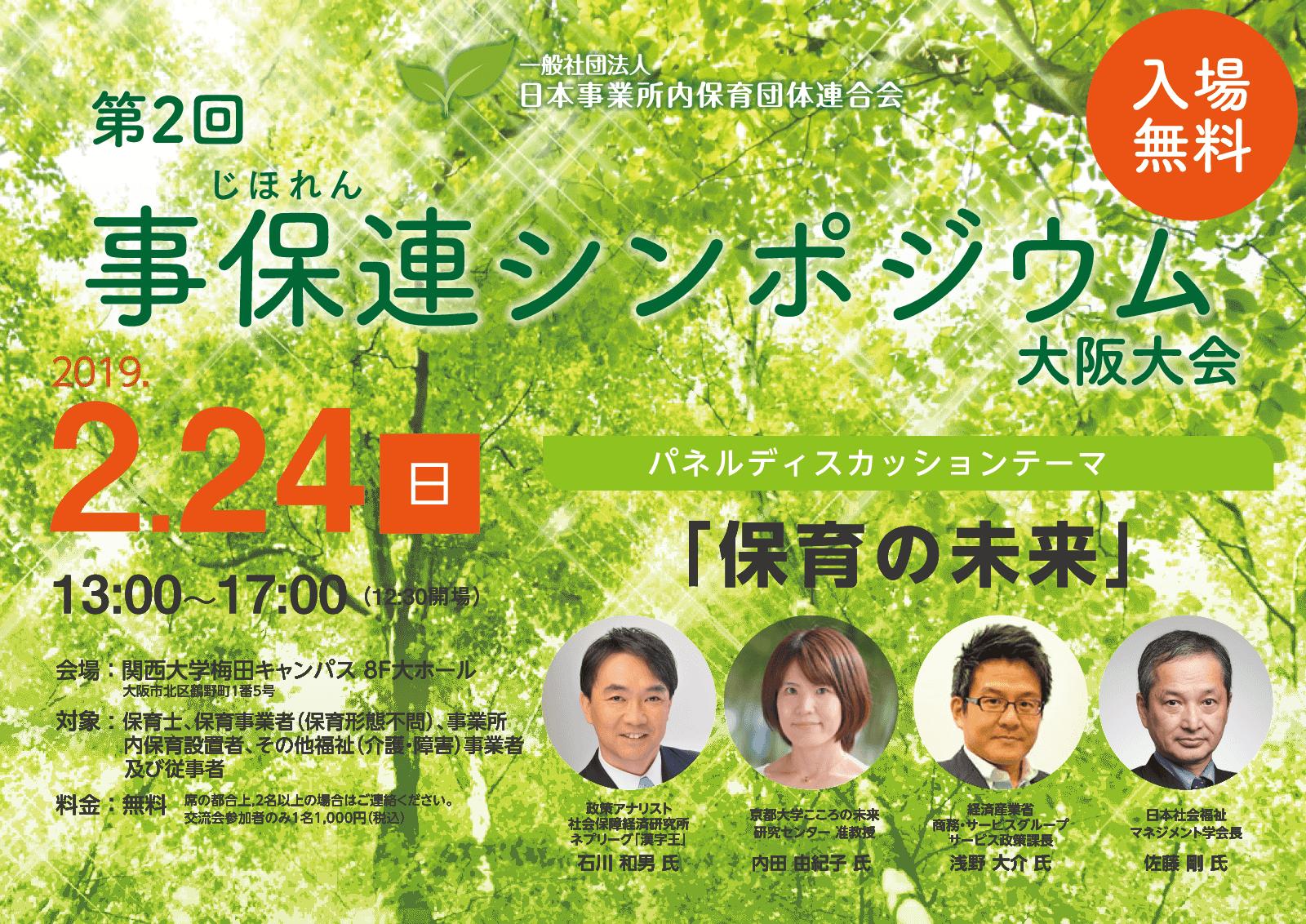 第二回シンポジウム大阪大会