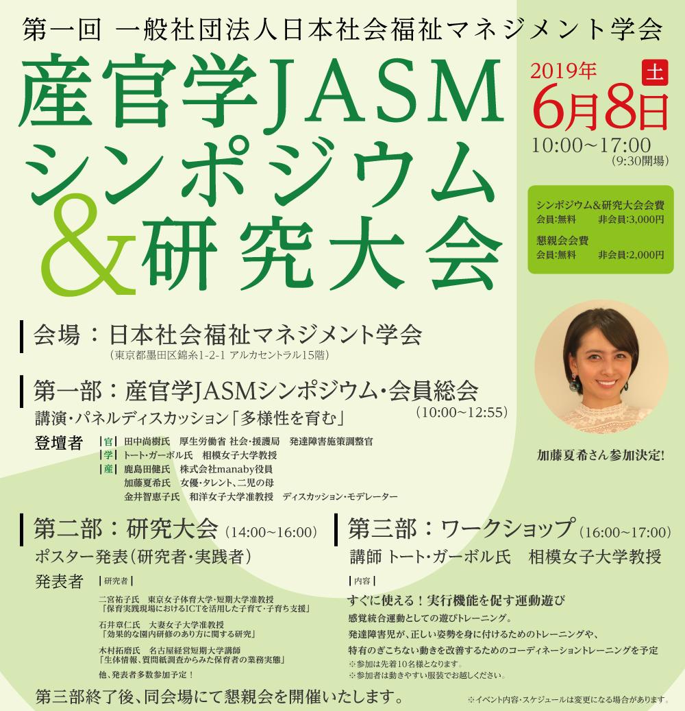 第一回JAMS産官学シンポジウム&研究大会